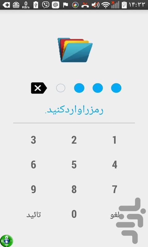 فایل منیجر حرفه ای - عکس برنامه موبایلی اندروید