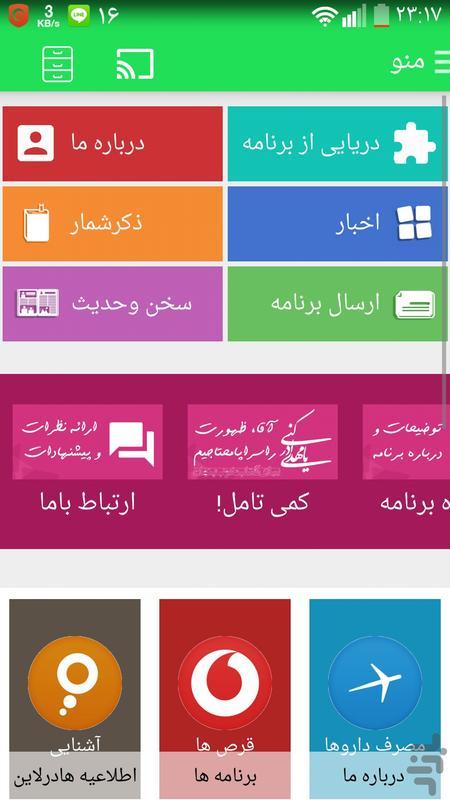 راهنمای مصرف داروها - عکس برنامه موبایلی اندروید