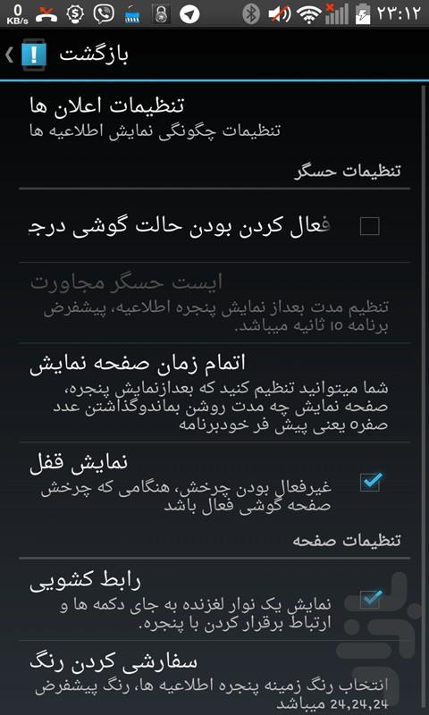 اعلان قفل (تلگرام،وایبر،لاین،و...) - عکس برنامه موبایلی اندروید