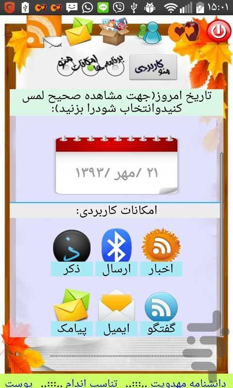 روانشناسی زناشویی - عکس برنامه موبایلی اندروید