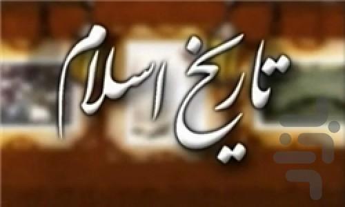 تاریخ اسلام - عکس برنامه موبایلی اندروید