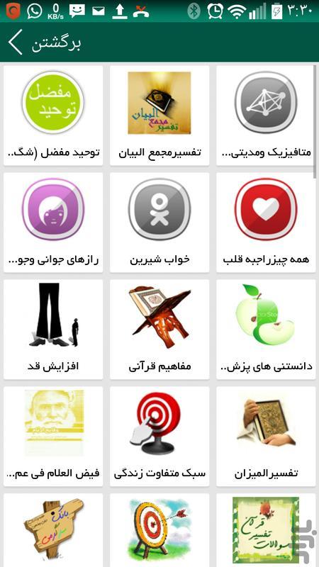 مجموعه کامل زنگخور های موبایل - عکس برنامه موبایلی اندروید