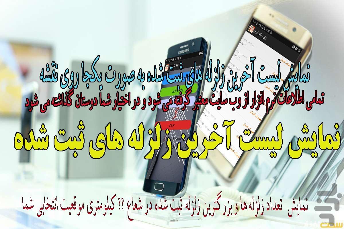 زلزله نگار ایران - عکس برنامه موبایلی اندروید