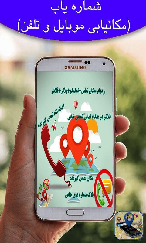 شماره یاب(مکانیابی موبایل و تلفن) - عکس برنامه موبایلی اندروید