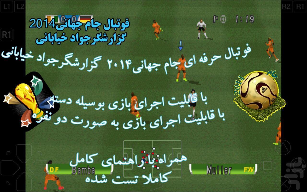 فوتبال جام جهانی+جواد خیابانی جدید - عکس بازی موبایلی اندروید