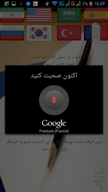 میرزا بنویس - عکس برنامه موبایلی اندروید