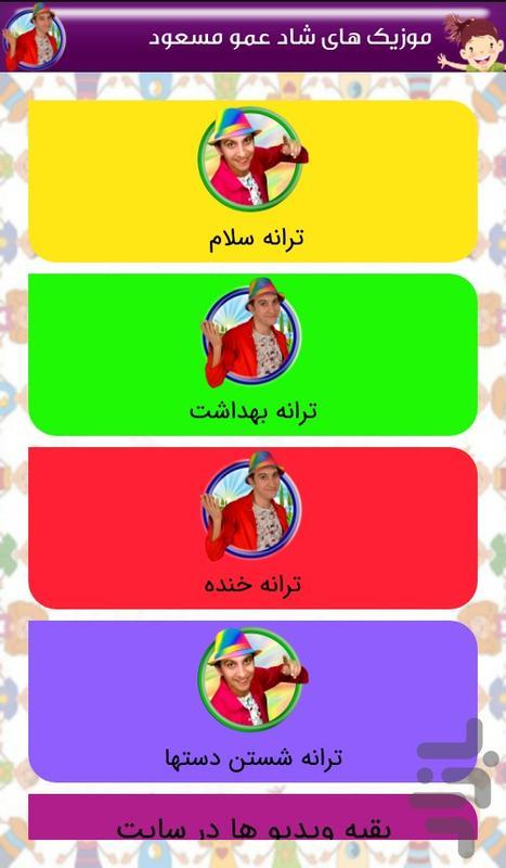 عمومسعود - عکس برنامه موبایلی اندروید