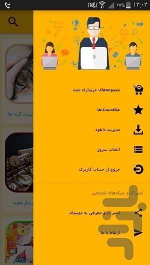 آموزش ۲۴ - عکس برنامه موبایلی اندروید