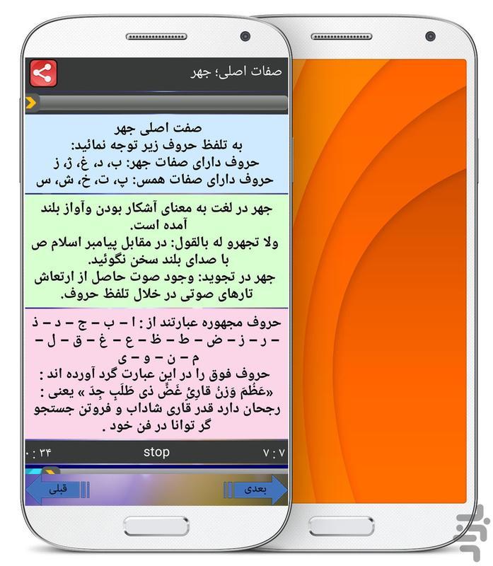 آموزش تجوید قرآن کریم - عکس برنامه موبایلی اندروید