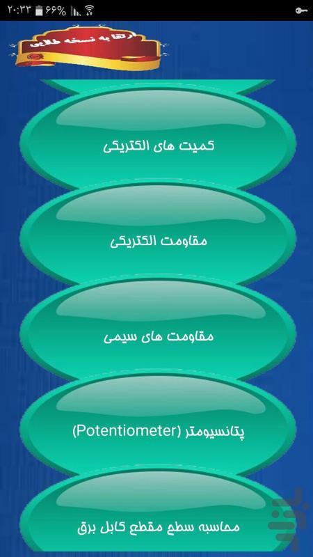 آموزش سطح مقطع کابل برق - عکس برنامه موبایلی اندروید