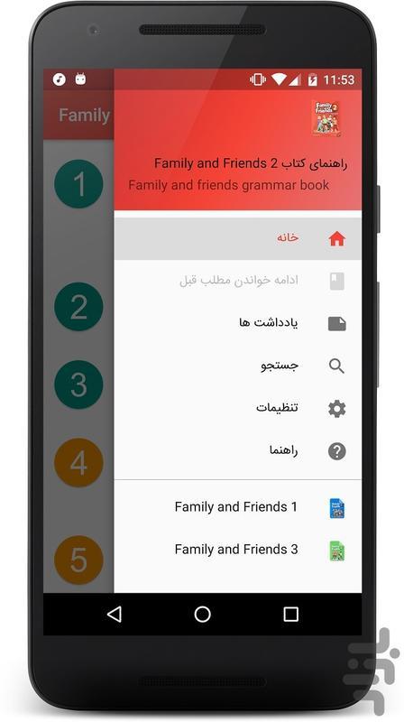 راهنمای کتاب Family and Friends 2 - عکس برنامه موبایلی اندروید