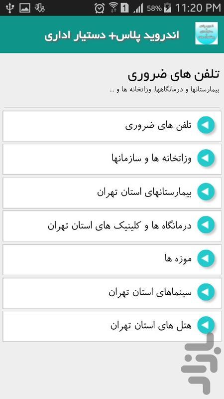 پیشخوان دولت - عکس برنامه موبایلی اندروید