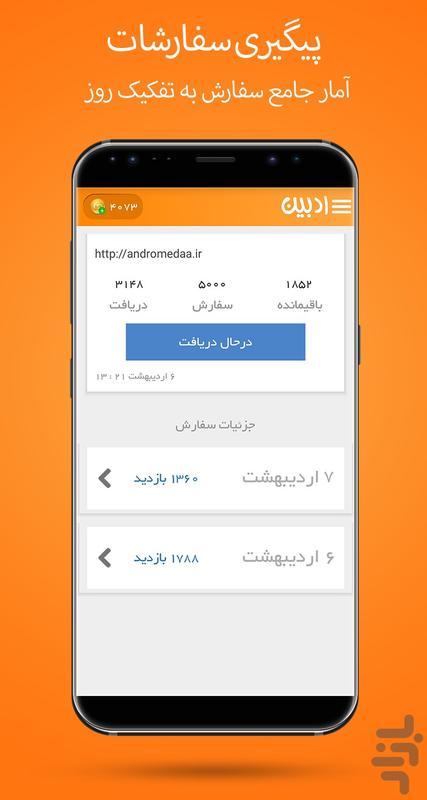 ادبین - (نمایش سایت و لینک شما) - عکس برنامه موبایلی اندروید