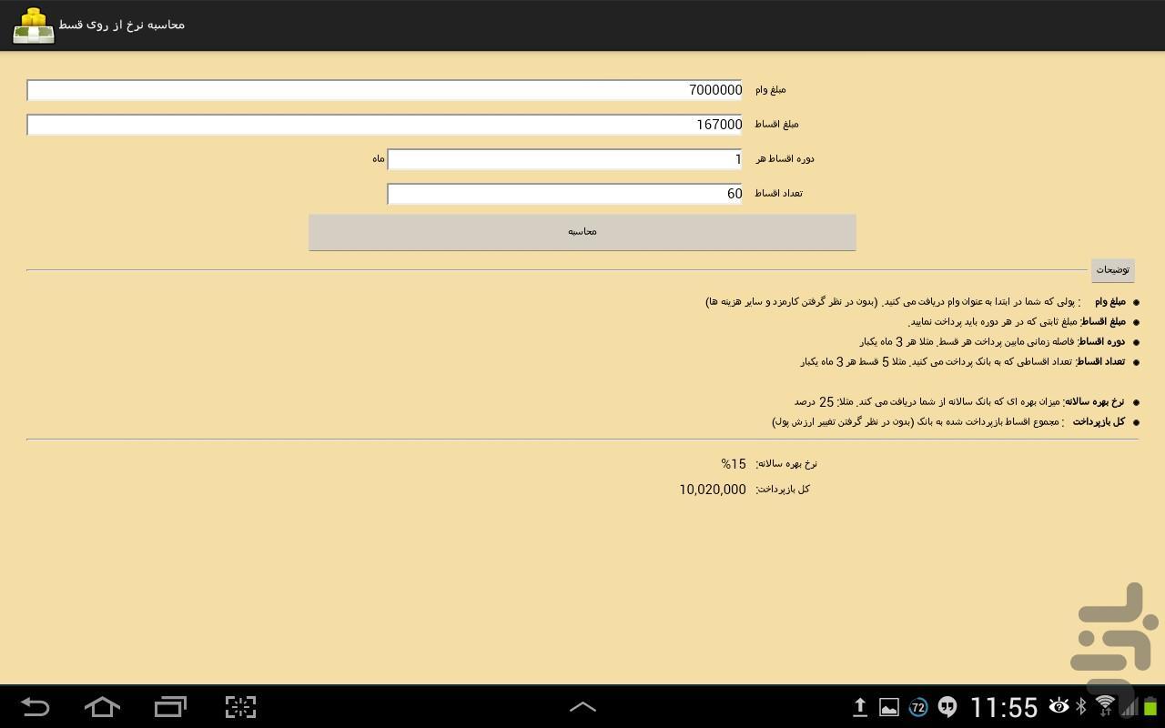 Interest Calcaulator - Image screenshot of android app