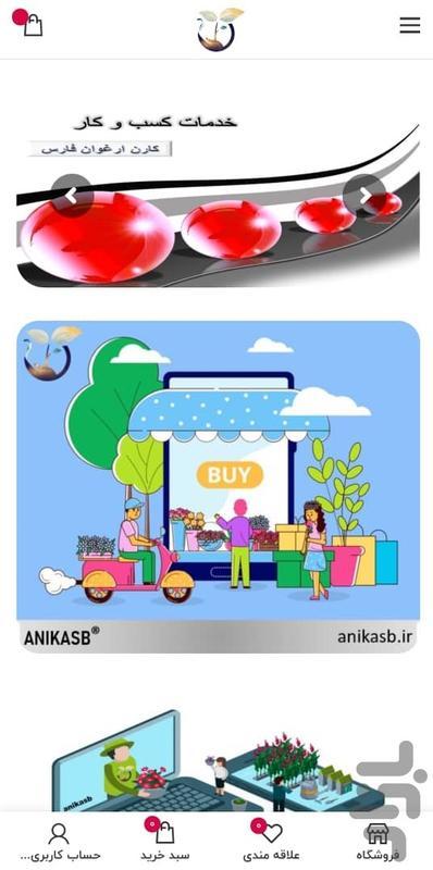 آنی کسب| ارائه کالا و خدمات کشاورزی - عکس برنامه موبایلی اندروید