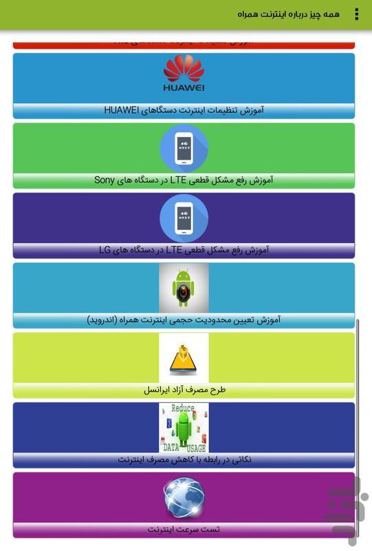 همه چیز درباره اینترنت همراه - عکس برنامه موبایلی اندروید