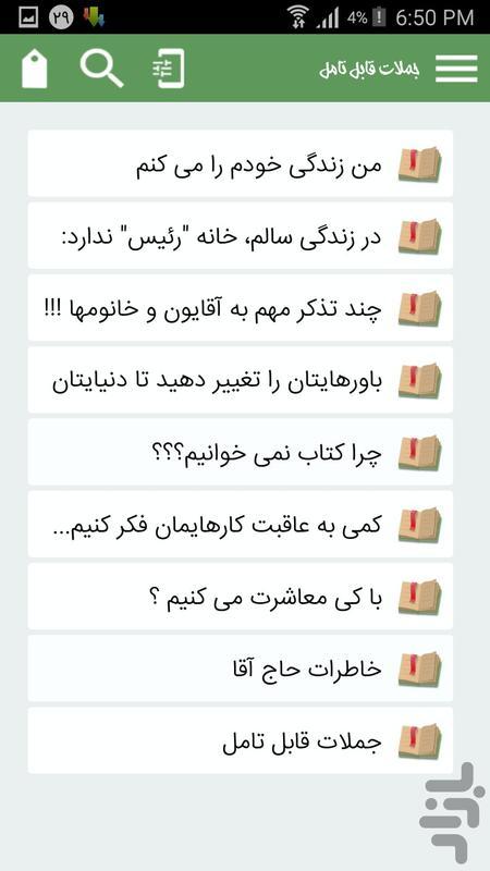 ترنم مهر - عکس برنامه موبایلی اندروید