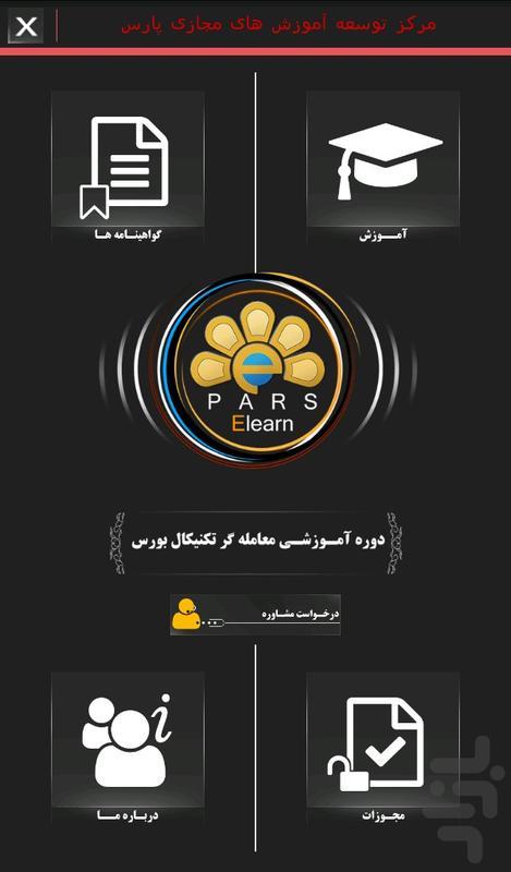 معامله گر تکنیکال بورس - عکس برنامه موبایلی اندروید