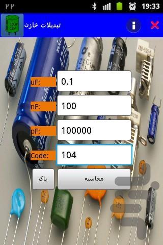 تبدیل ظرفیت خازن - عکس برنامه موبایلی اندروید