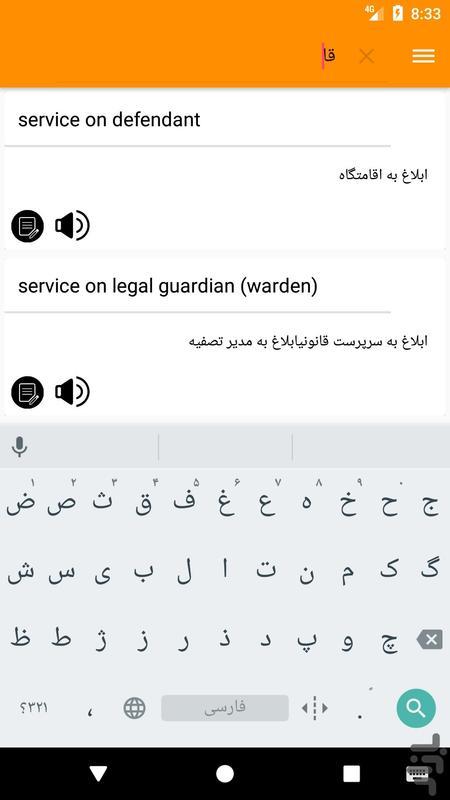 اصطلاحات و دیکشنری لغات تخصصی حقوق - عکس برنامه موبایلی اندروید