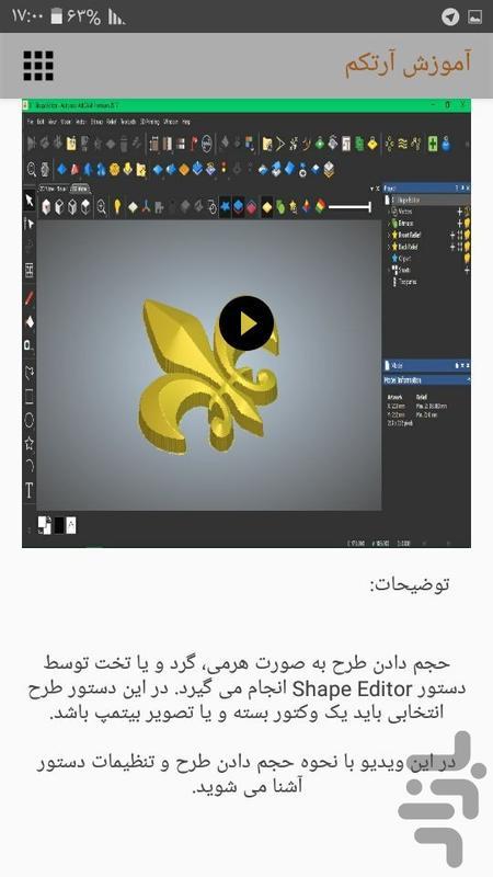 آموزش نرم افزار آرتکم - عکس برنامه موبایلی اندروید
