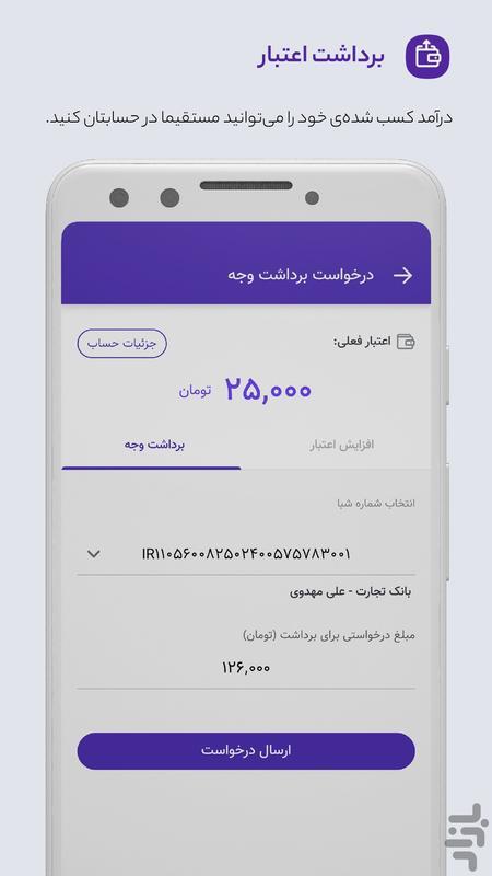 هفتادسی - عکس برنامه موبایلی اندروید