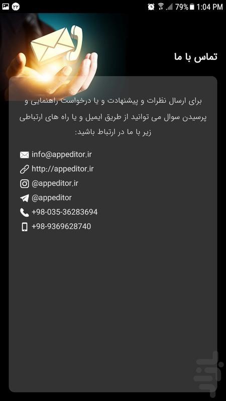 آموزش برنامه ساز اپ ادیتور - عکس برنامه موبایلی اندروید
