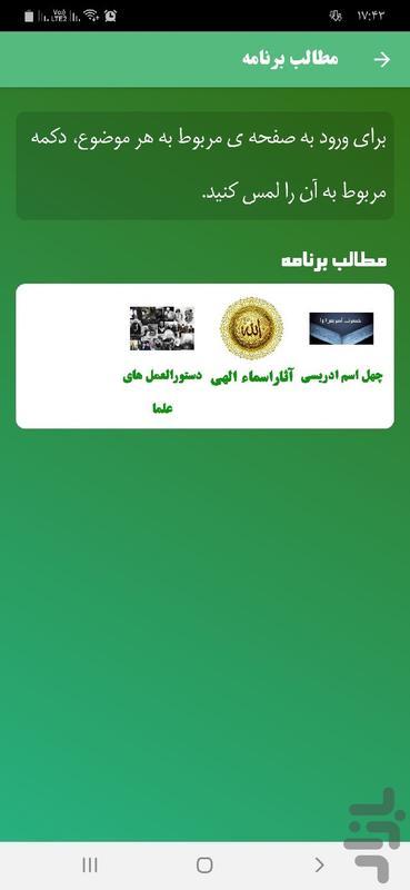 ذکر و دستورالعمل - عکس برنامه موبایلی اندروید