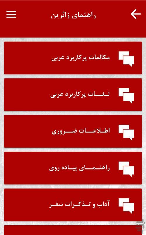 Mohebbanalaemeh.ir - Image screenshot of android app