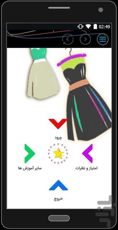 آموزش ست کردن رنگ لباس - عکس برنامه موبایلی اندروید