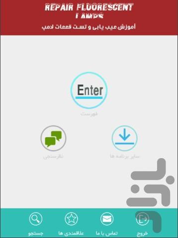 آموزش تعمیر لامپ کم مصرف فلورسنت - عکس برنامه موبایلی اندروید