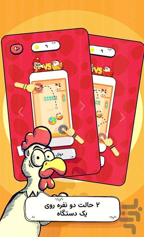 مرغها اعصاب ندارند - عکس بازی موبایلی اندروید