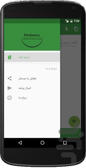 دیکشنری تخصصی برق - عکس برنامه موبایلی اندروید