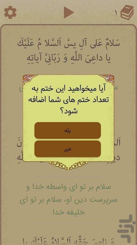 زیارت آل یاسین صوتی و متنی (فرهمند) - عکس برنامه موبایلی اندروید