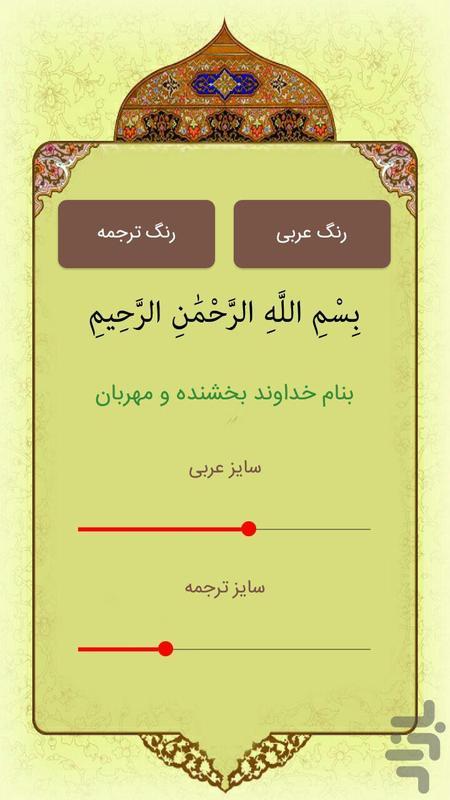دعای معراج صوتی و متنی - عکس برنامه موبایلی اندروید