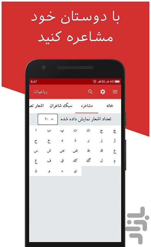 رباعیات - عکس برنامه موبایلی اندروید