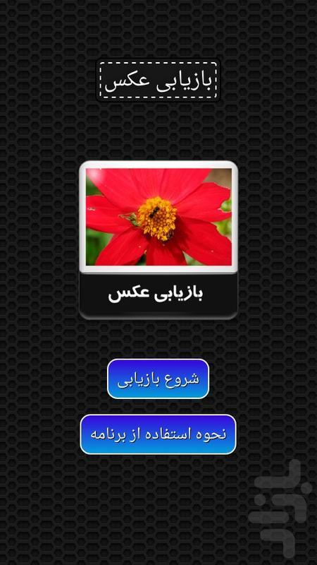 بازیابی عکس های حذف شده - عکس برنامه موبایلی اندروید