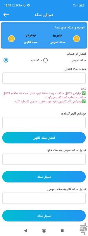 فالوورگیر اینستاگرام   آپرونیستا - عکس برنامه موبایلی اندروید