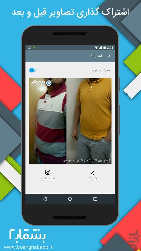 بشقاب (کالری شمار و قدم شمار) - عکس برنامه موبایلی اندروید