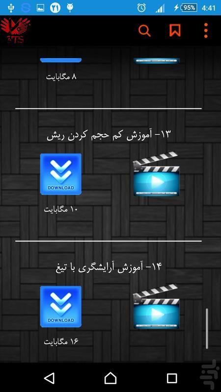 آموزش جامع آرایشگری - عکس برنامه موبایلی اندروید
