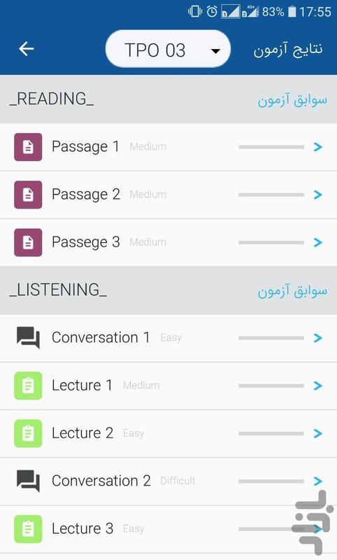 راهنمای آزمون های زبان انگلیسی - عکس برنامه موبایلی اندروید