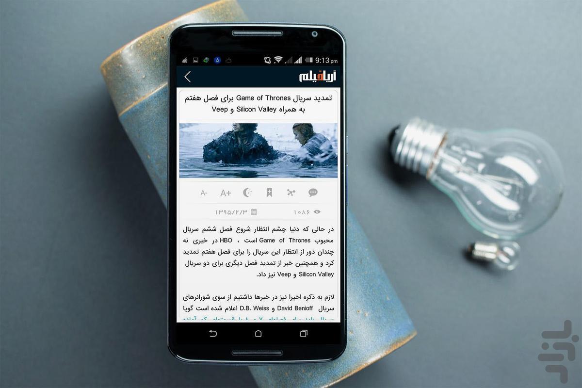 آریافیلم - سینمای جیبی شما - عکس برنامه موبایلی اندروید