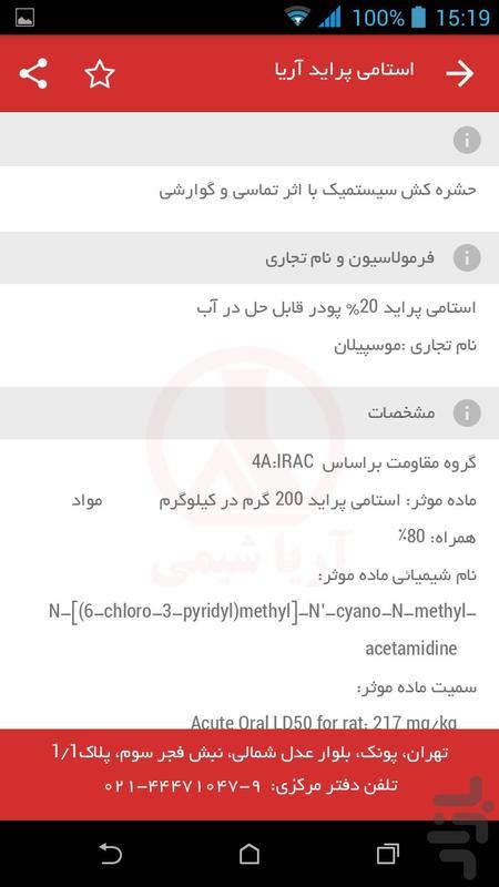 آریاشیمی، دانشنامه سموم شیمیایی - عکس برنامه موبایلی اندروید