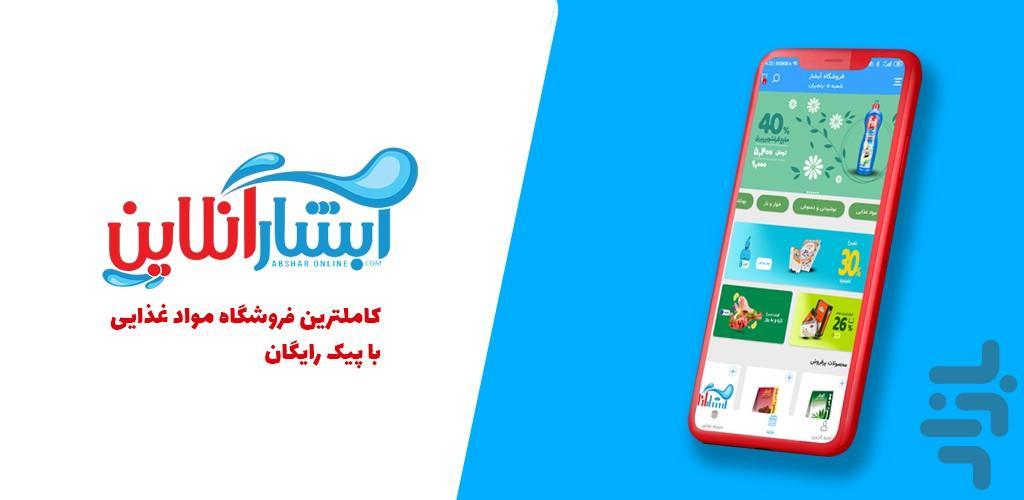 Abshar Online - Image screenshot of android app