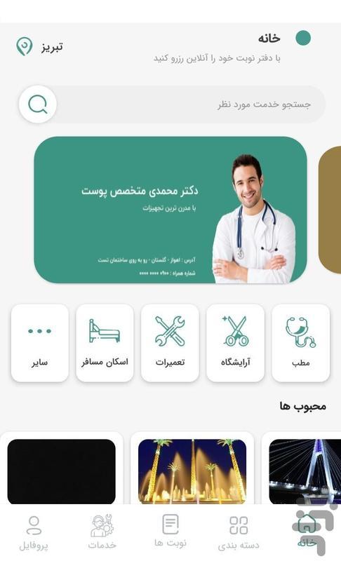 دفتر - عکس برنامه موبایلی اندروید