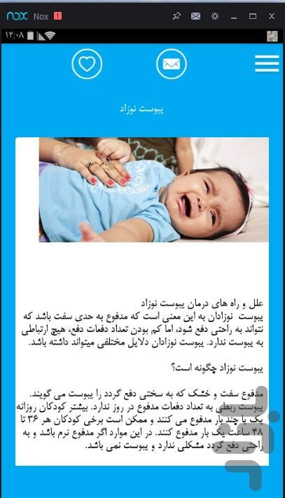 70 دانستی قبل از بارداری - عکس برنامه موبایلی اندروید