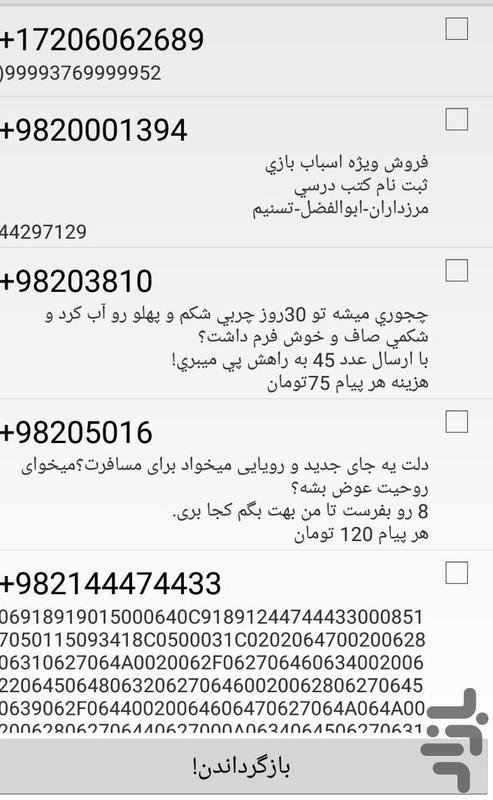 ریکاوری پیامک تلگرام و اس ام اس - عکس برنامه موبایلی اندروید