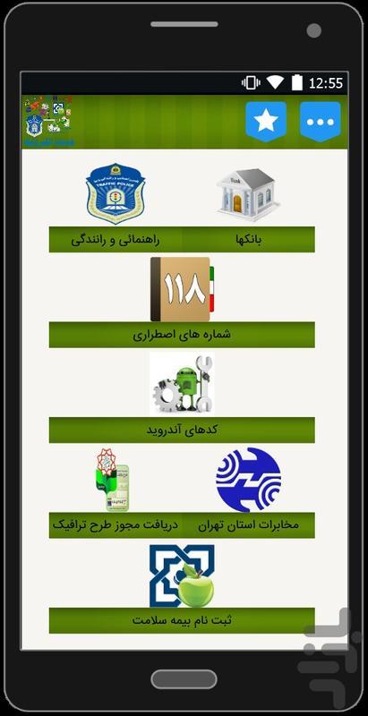 خدمات الکترونیک - عکس برنامه موبایلی اندروید