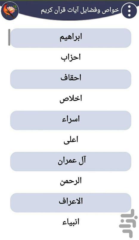 دوهزار و یک دستور العمل مجرب قرآنی - عکس برنامه موبایلی اندروید