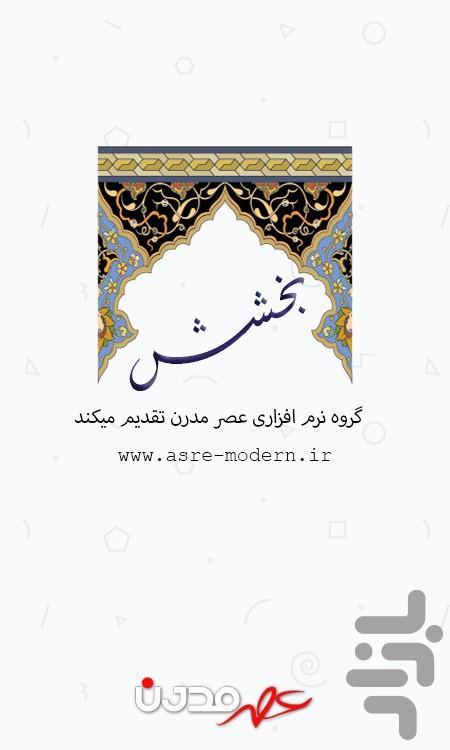 بخشش گناهان (کامل) - عکس برنامه موبایلی اندروید